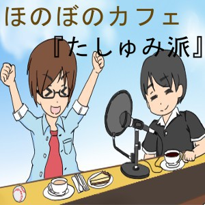 ほのぼのカフェ『たしゅみ派』